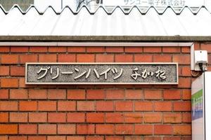 グリーンハイツ千加松の看板