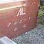 チサンマンションアルコート青砥の看板