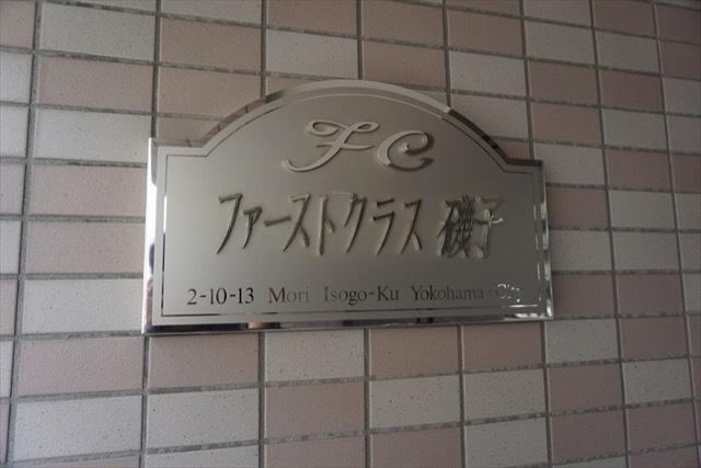 ファーストクラス磯子の看板