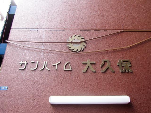 サンハイム大久保の看板