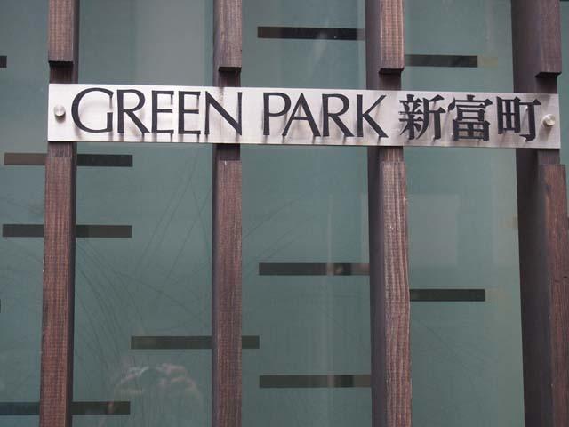 グリーンパーク新富町の看板