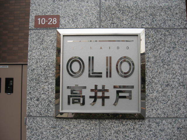 OLIO(オリオ)高井戸の看板