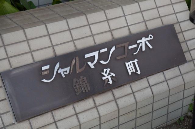 シャルマンコーポ錦糸町の看板