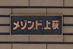 メゾン・ド・上荻の看板