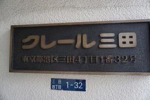 クレール三田の看板