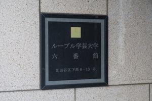 ルーブル学芸大学6番館の看板