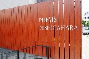 プレシス西ヶ原の看板
