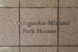 桜丘南パークホームズの看板