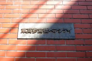 東高参宮橋ペアシティの看板