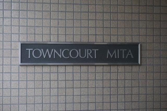 タウンコート三田の看板