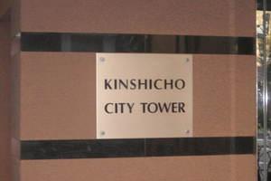 錦糸町シティタワーの看板