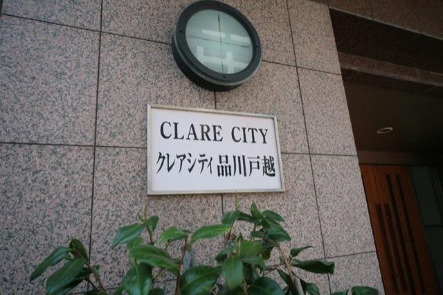 クレアシティ品川戸越の看板