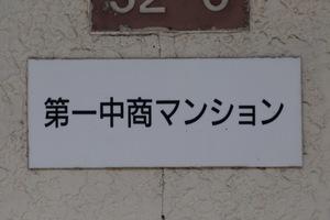 中商マンションの看板