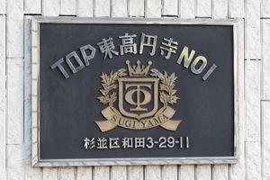 トップ東高円寺の看板