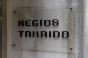 レジオス高井戸の看板
