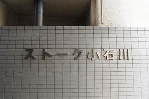 ストーク小石川の看板