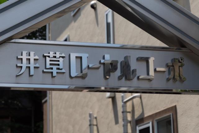 井草ローヤルコーポの看板