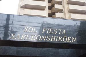 ソルフィエスタ猿江恩賜公園の看板