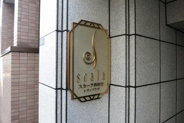 スカーラ西新宿シティプラザの看板