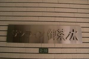 サンライン御茶ノ水の看板