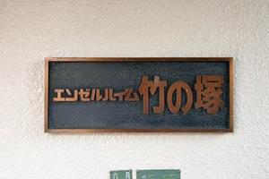 エンゼルハイム竹ノ塚の看板