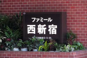 ファミール西新宿の看板