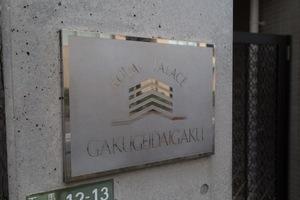 ロイヤルパレス学芸大学の看板