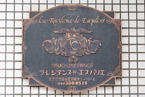 ラレジダンスドエスパリエの看板