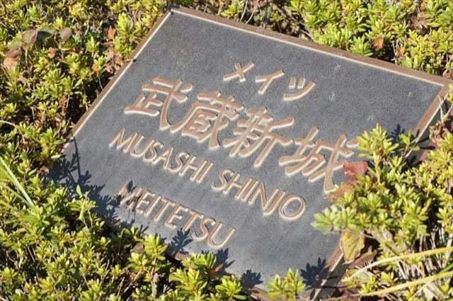 メイツ武蔵新城の看板