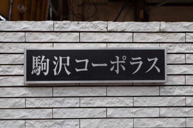 駒沢コーポラスの看板