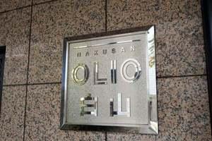 OLIO(オリオ)白山の看板