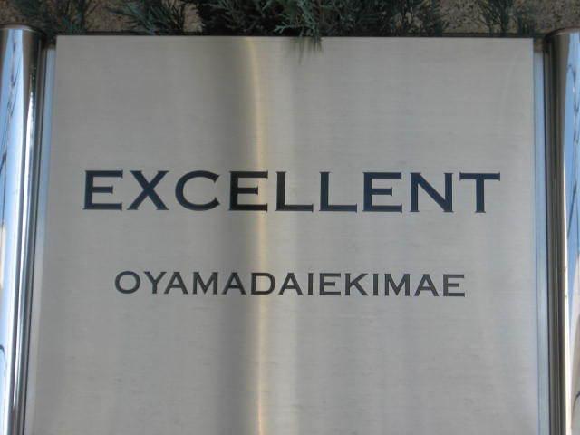 エクセレント尾山台駅前の看板