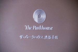 ザパークハウス渋谷美竹の看板