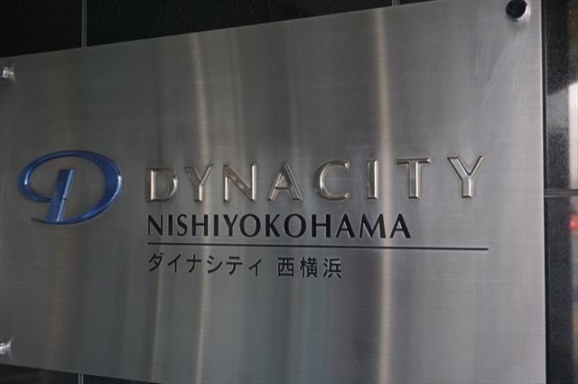 ダイナシティ西横浜の看板