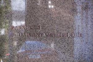 パークハウス代官山テラスの看板