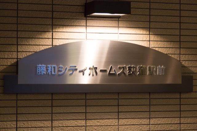 藤和シティホームズ荻窪駅前の看板
