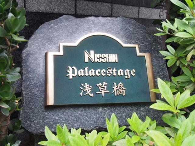 日神パレステージ浅草橋の看板