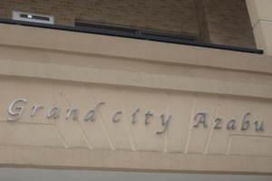 グランシティ麻布の看板