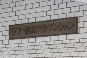 ワコー新高円寺マンションの看板