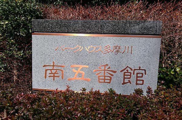 パークハウス多摩川南5番館の看板