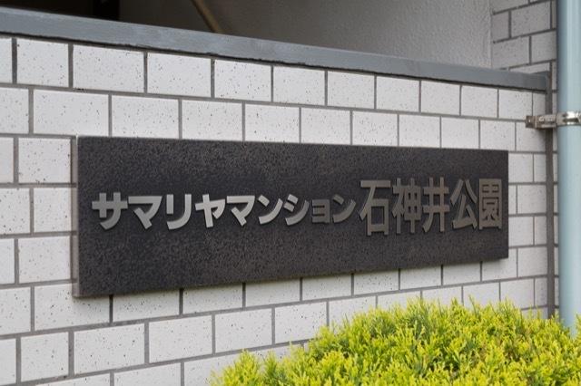 サマリヤマンション石神井公園の看板