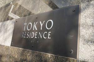 東京レジデンス千代田九段下の看板
