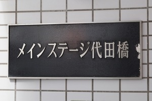 メインステージ代田橋の看板