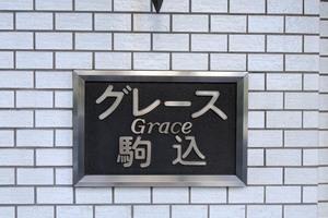グレース駒込の看板