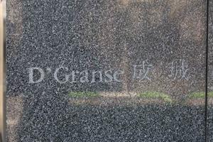 Dグランセ成城の看板