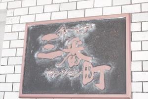 イトーピア三番町マンションの看板