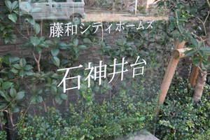藤和シティホームズ石神井台の看板