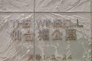 ザウインベル仙台堀公園の看板
