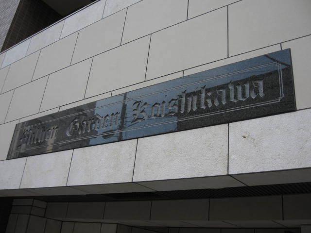 ミリオンガーデン小石川の看板