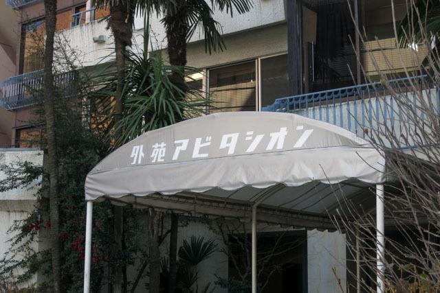 外苑アビタシオンの看板